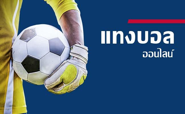 เว็บแทงบอลออนไลน์ ที่ถูกกฏหมาย และดีสำหรับคนไทย